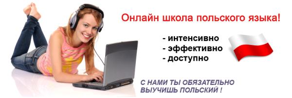 Школа польского языка онлайн